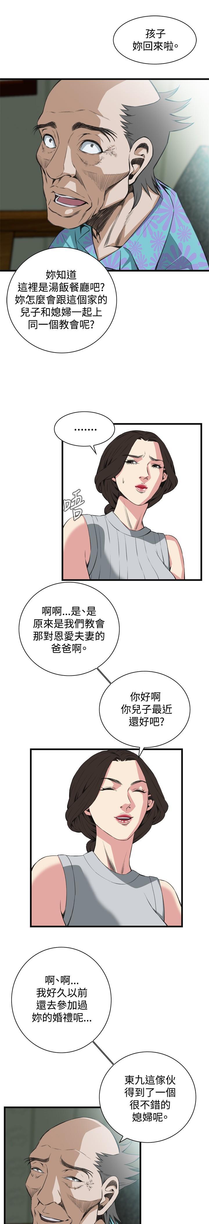 Take a Peek 偷窥 Ch.39~60 [Chinese]中文 616