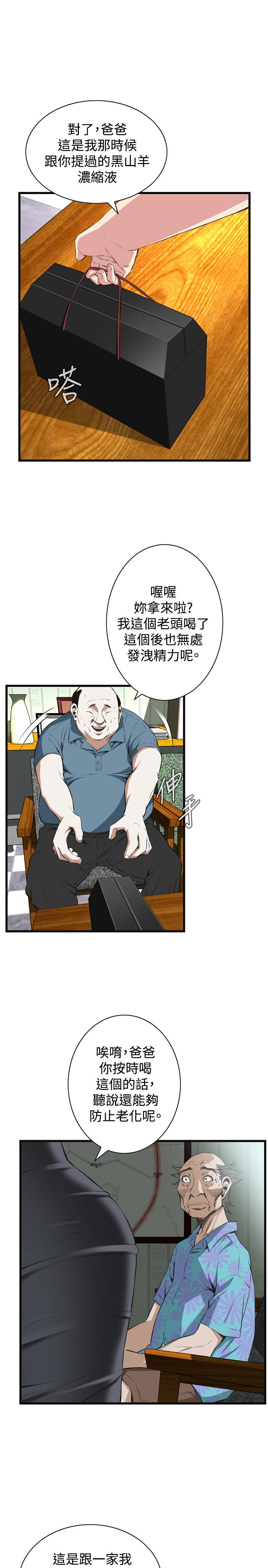 Take a Peek 偷窥 Ch.39~60 [Chinese]中文 621