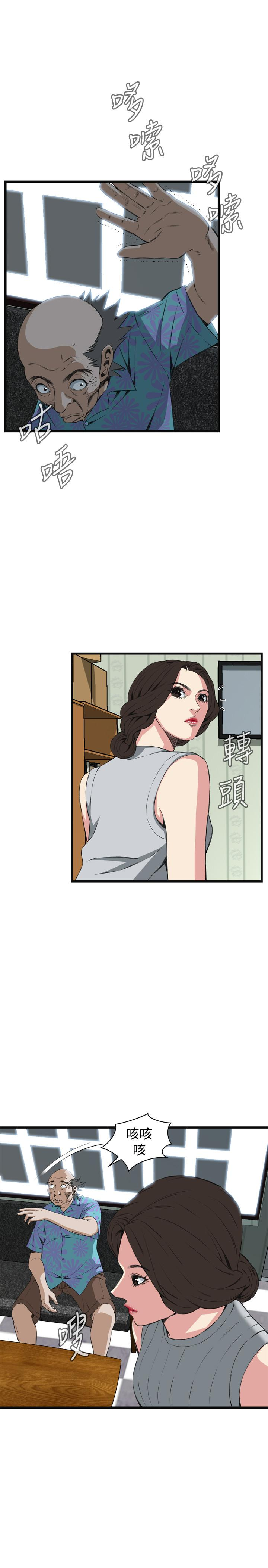 Take a Peek 偷窥 Ch.39~60 [Chinese]中文 627