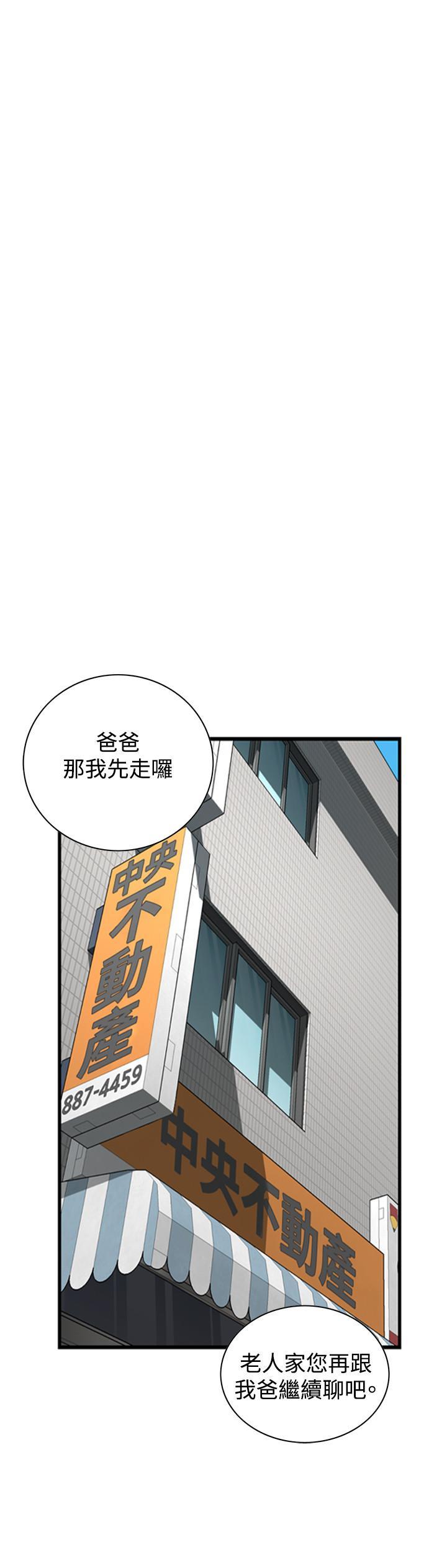 Take a Peek 偷窥 Ch.39~60 [Chinese]中文 629