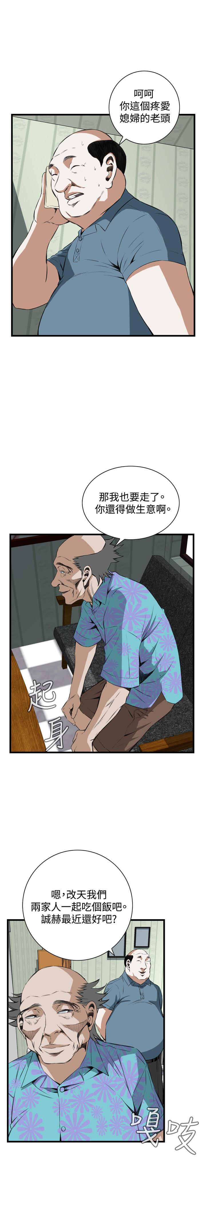 Take a Peek 偷窥 Ch.39~60 [Chinese]中文 631