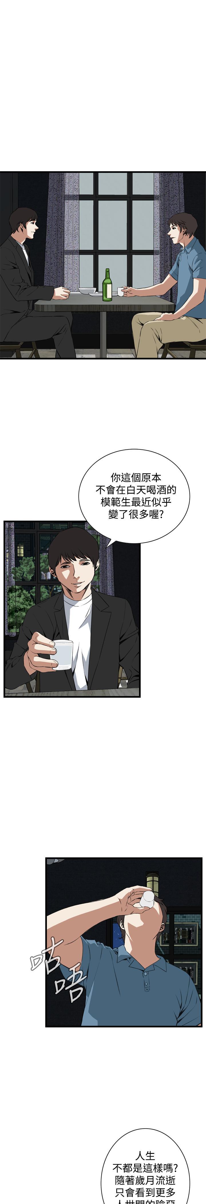 Take a Peek 偷窥 Ch.39~60 [Chinese]中文 633
