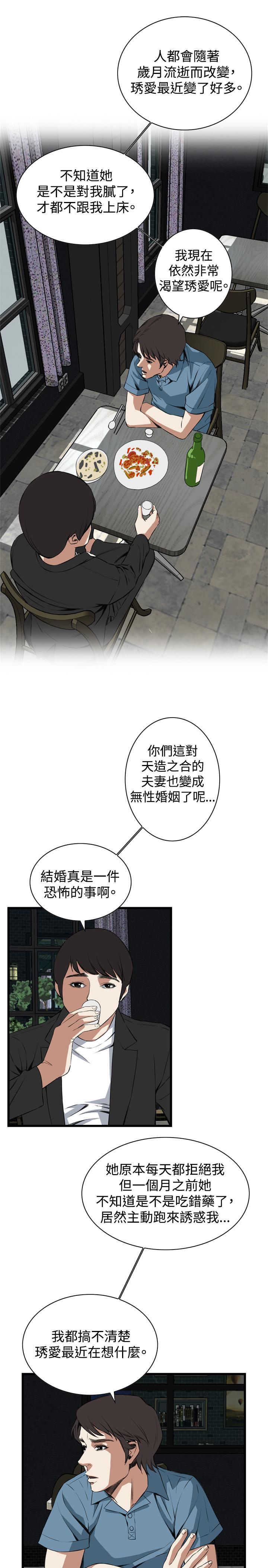 Take a Peek 偷窥 Ch.39~60 [Chinese]中文 636