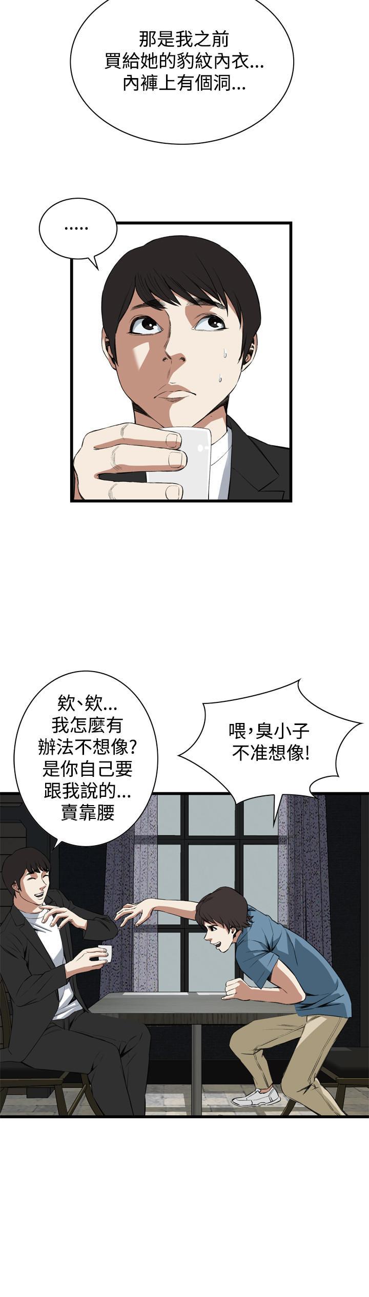 Take a Peek 偷窥 Ch.39~60 [Chinese]中文 638