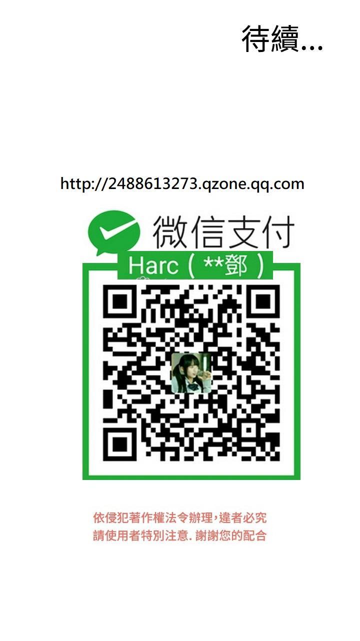 Take a Peek 偷窥 Ch.39~60 [Chinese]中文 651