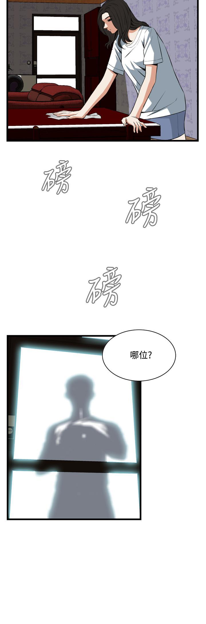Take a Peek 偷窥 Ch.39~60 [Chinese]中文 659
