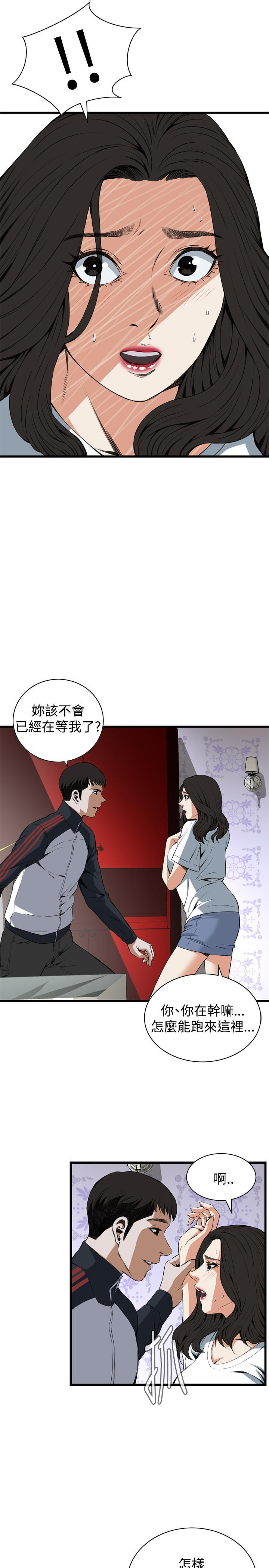 Take a Peek 偷窥 Ch.39~60 [Chinese]中文 661