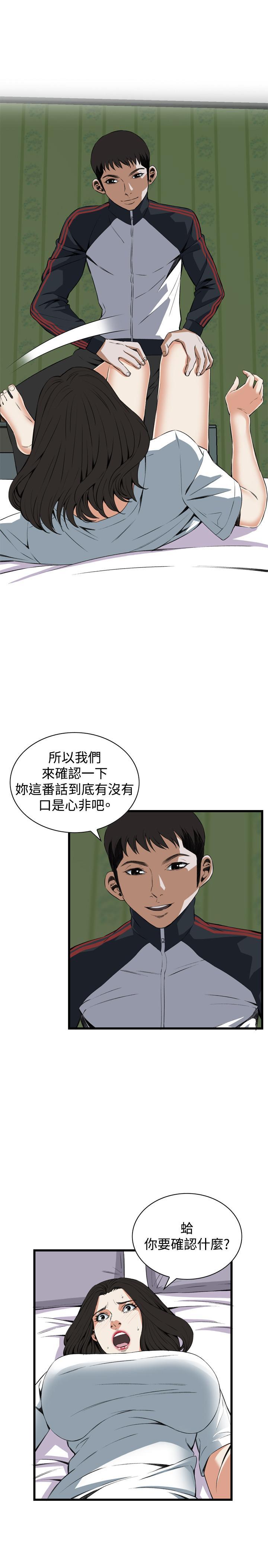 Take a Peek 偷窥 Ch.39~60 [Chinese]中文 667