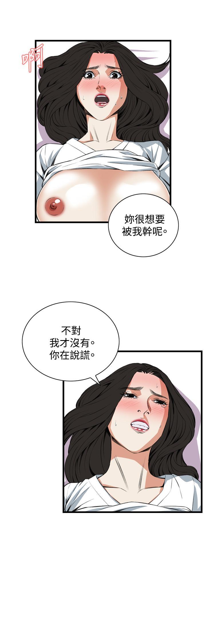 Take a Peek 偷窥 Ch.39~60 [Chinese]中文 674
