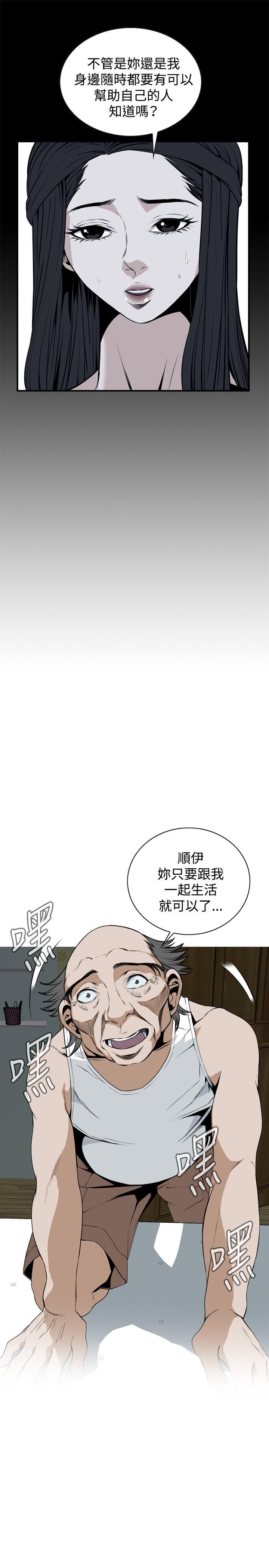 Take a Peek 偷窥 Ch.39~60 [Chinese]中文 7
