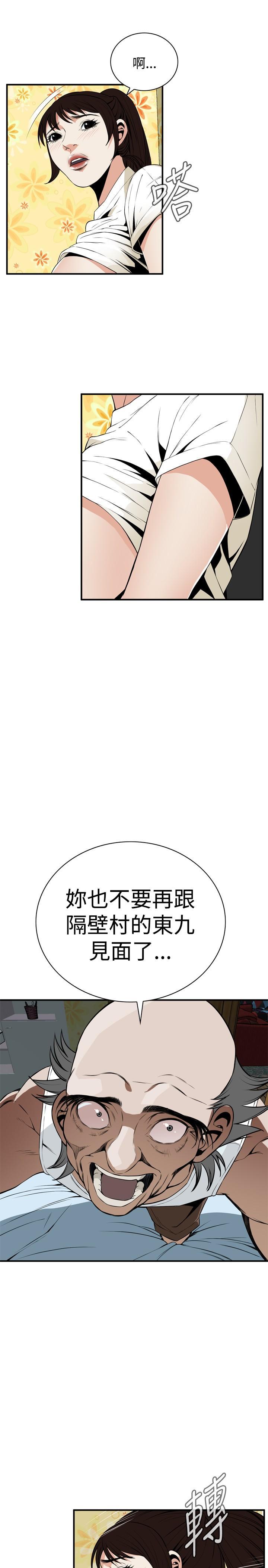 Take a Peek 偷窥 Ch.39~60 [Chinese]中文 8