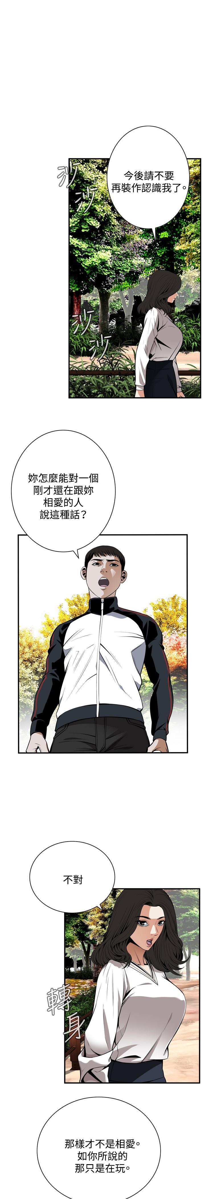 Take a Peek 偷窥 Ch.39~60 [Chinese]中文 96