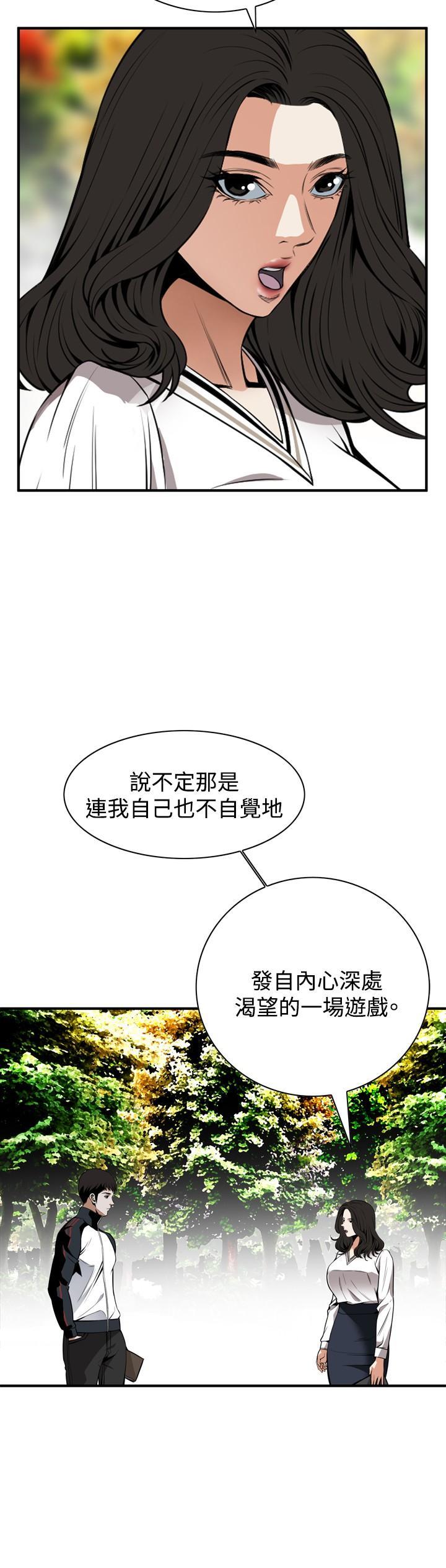 Take a Peek 偷窥 Ch.39~60 [Chinese]中文 97