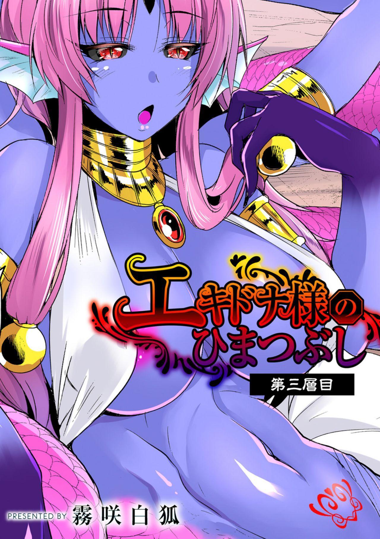 Echidna-sama no Himatsubushi Dai San Soume 0