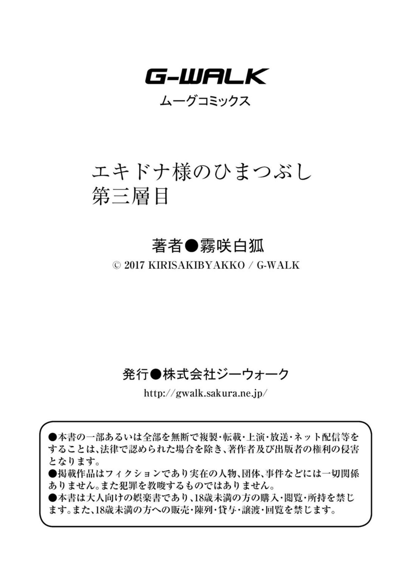 Echidna-sama no Himatsubushi Dai San Soume 22