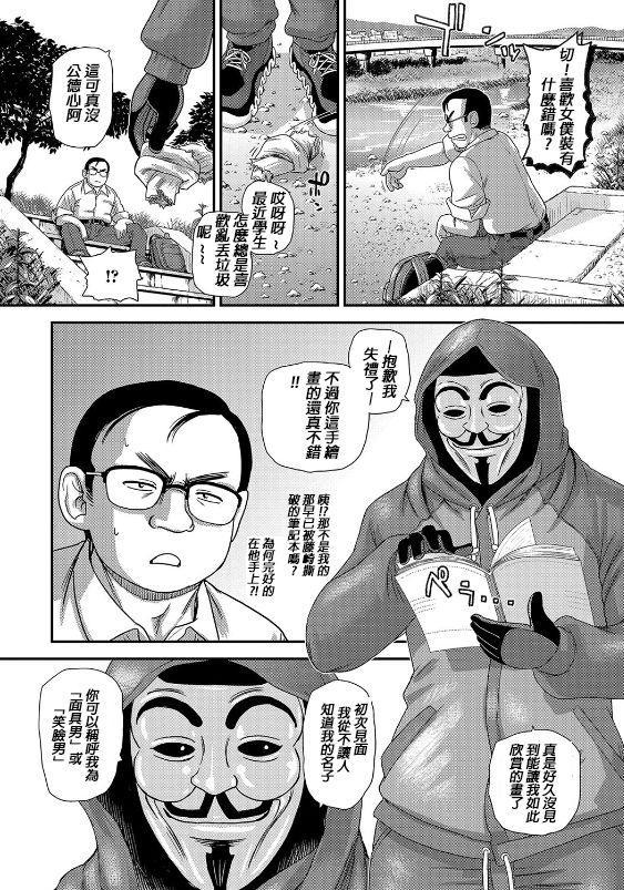 Kamen no Otoko Anonymous Man 1