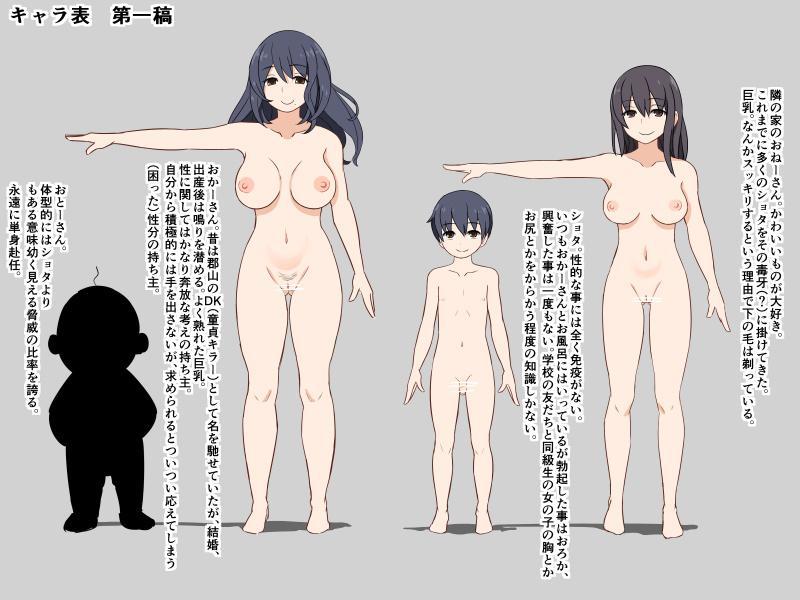 Shota ga Neteiru Onee-san ni Iroiro shichau Ohanashi 38