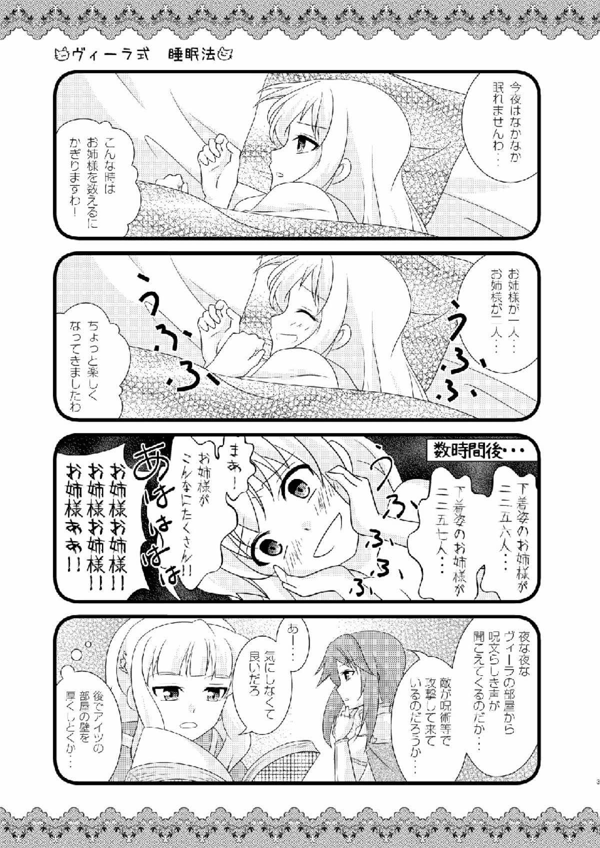 Strawberry Milk Vol. 10 1