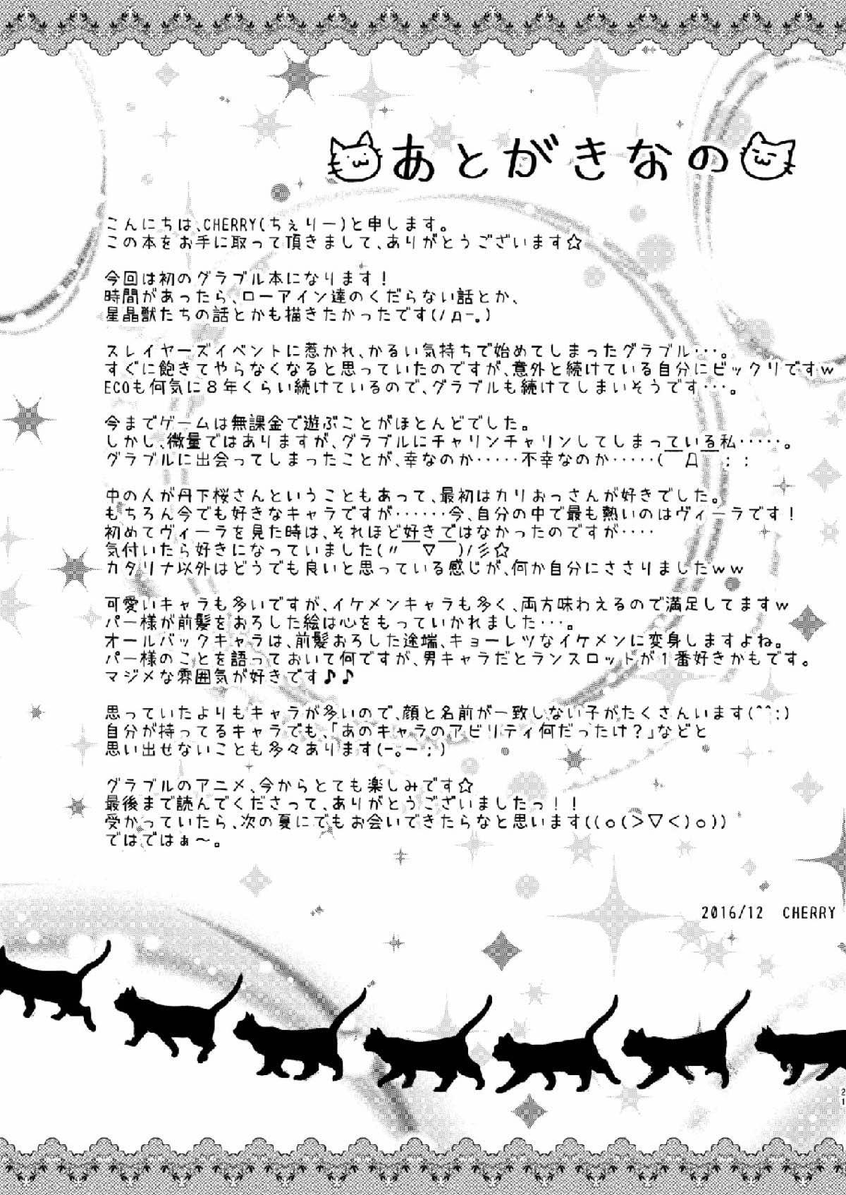 Strawberry Milk Vol. 10 19