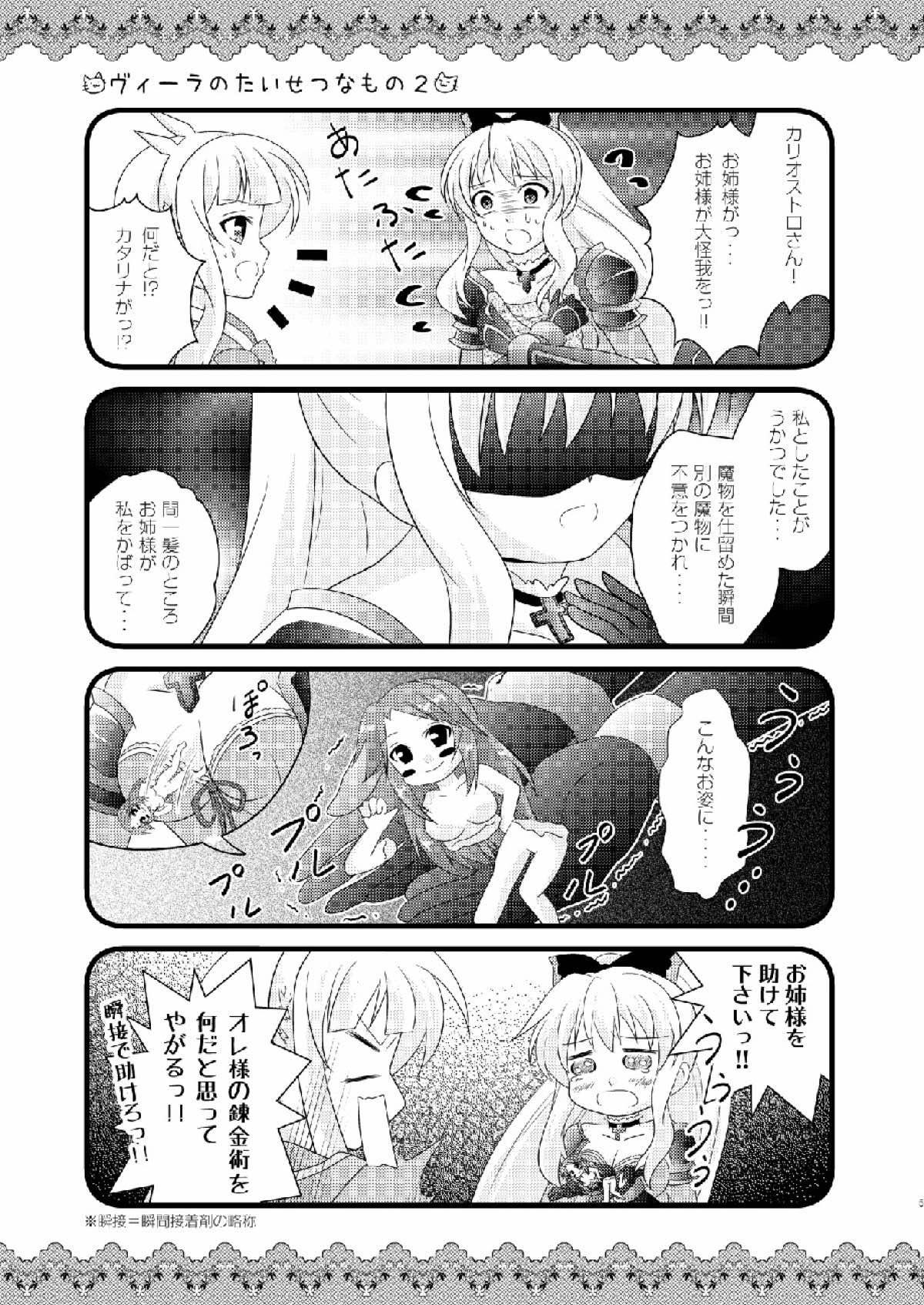 Strawberry Milk Vol. 10 3