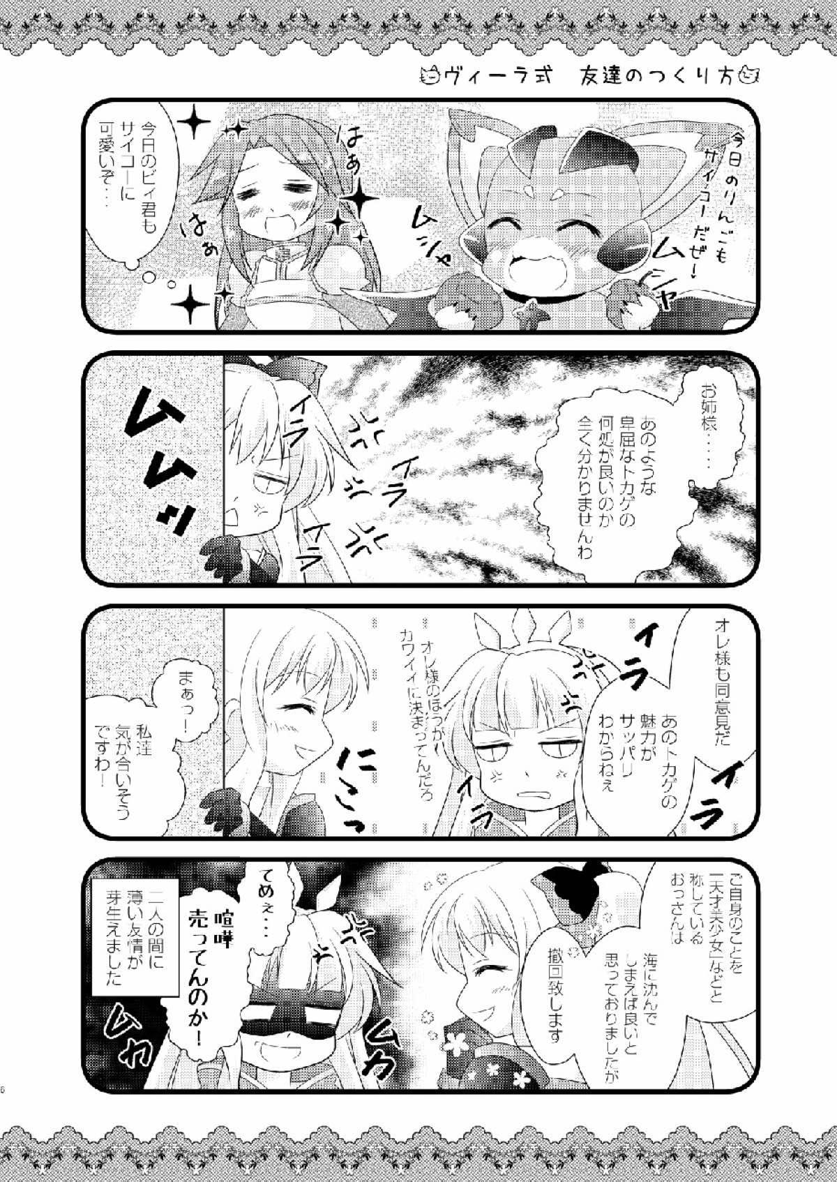 Strawberry Milk Vol. 10 4