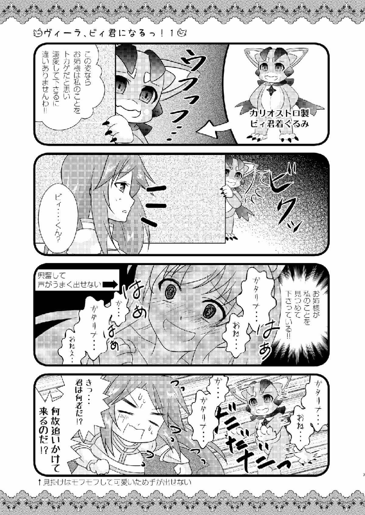 Strawberry Milk Vol. 10 5