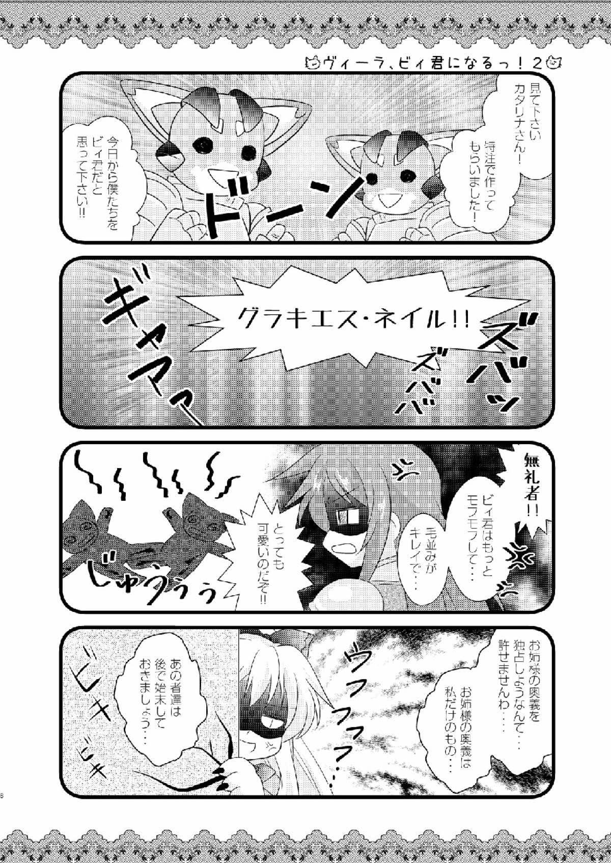 Strawberry Milk Vol. 10 6