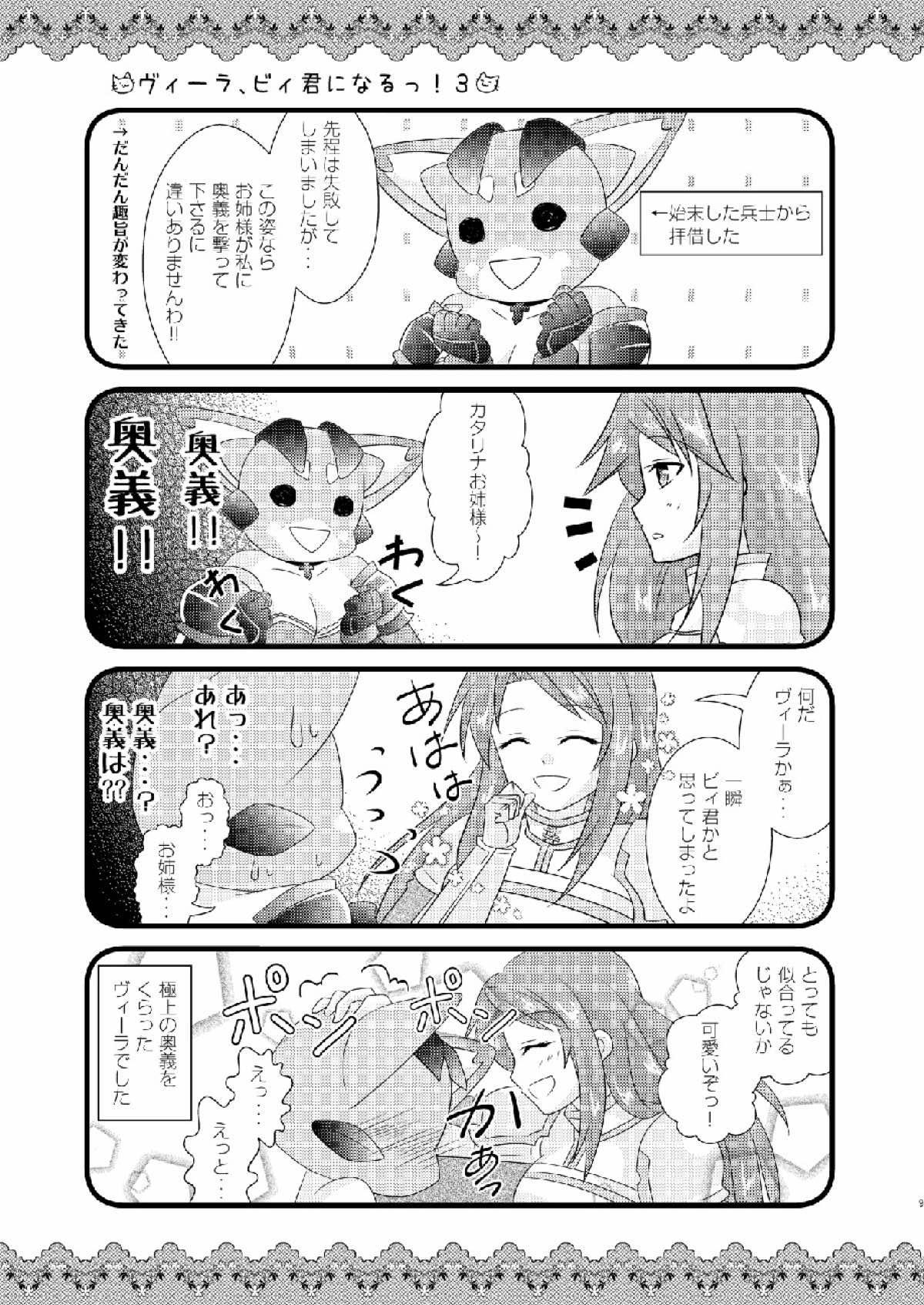 Strawberry Milk Vol. 10 7