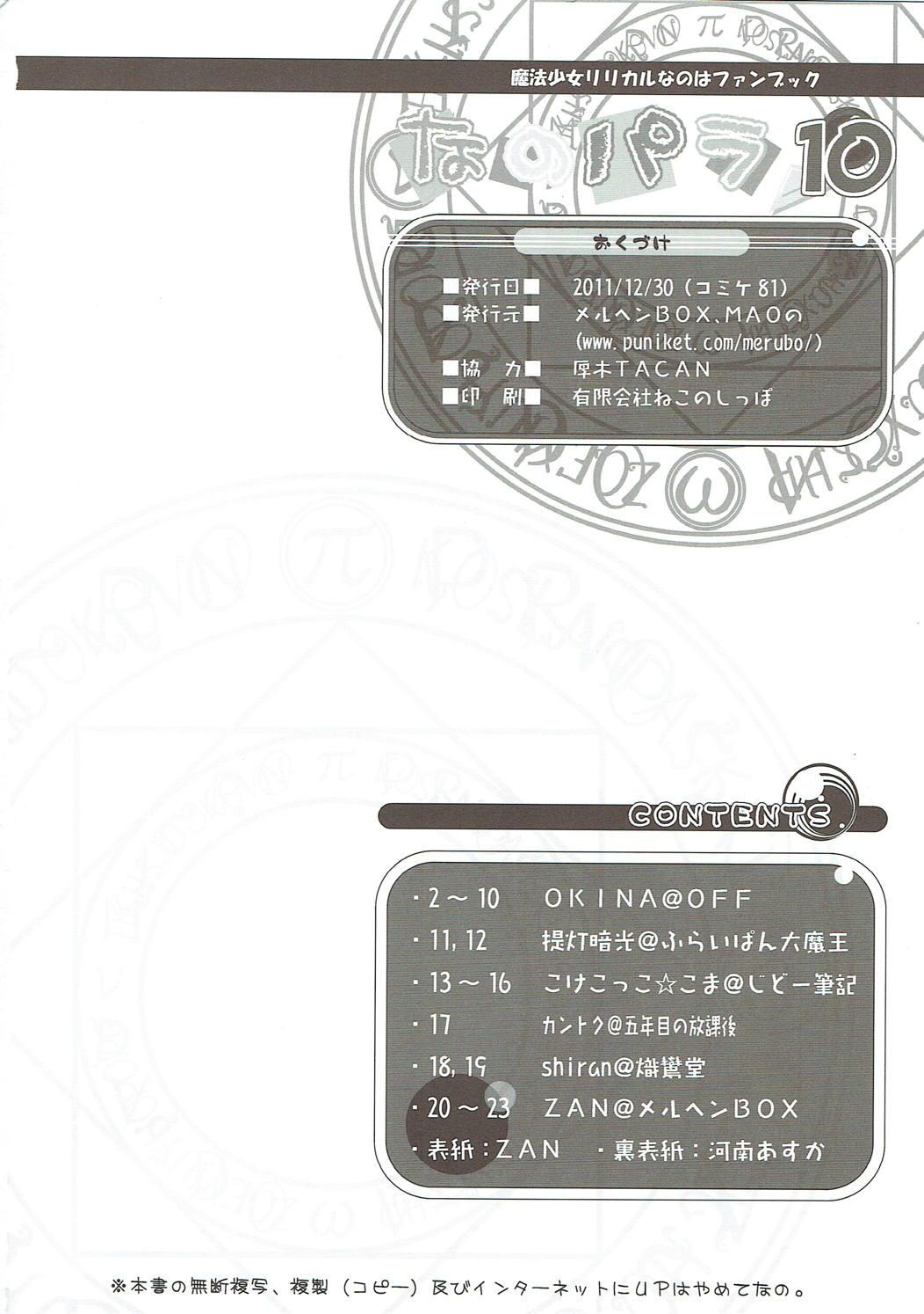 Nano Para 10 23