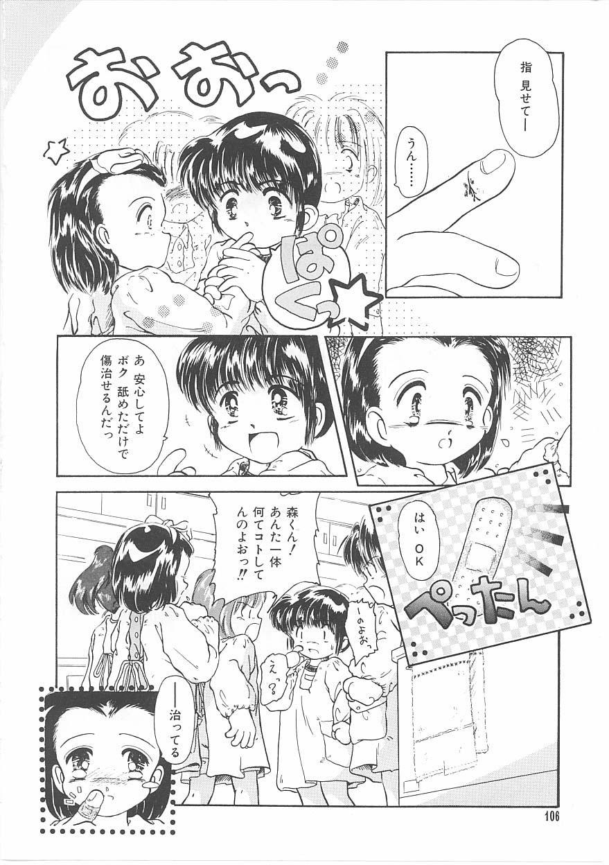 Okosama Jikan Wari 105