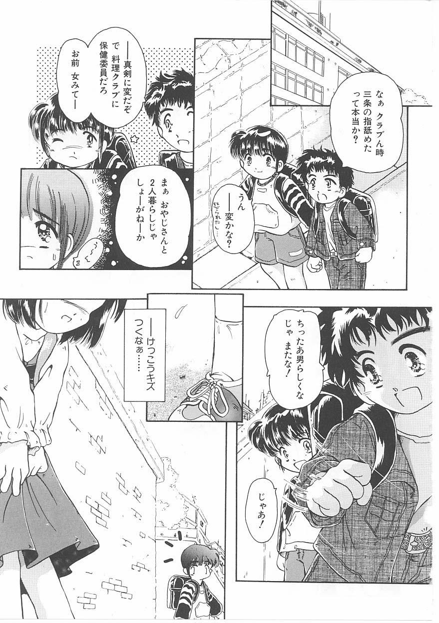 Okosama Jikan Wari 106