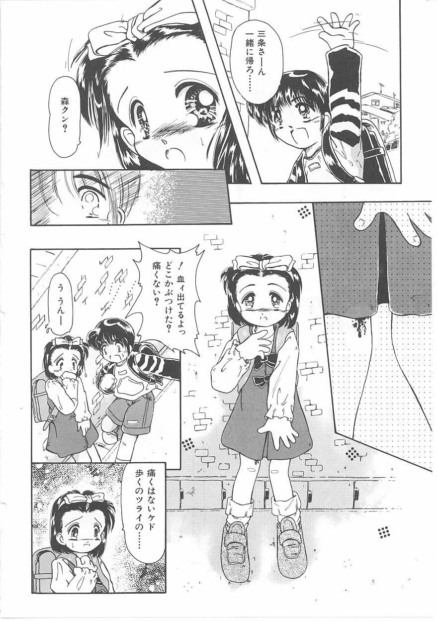 Okosama Jikan Wari 107