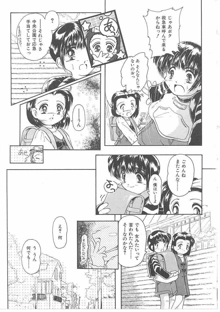 Okosama Jikan Wari 108