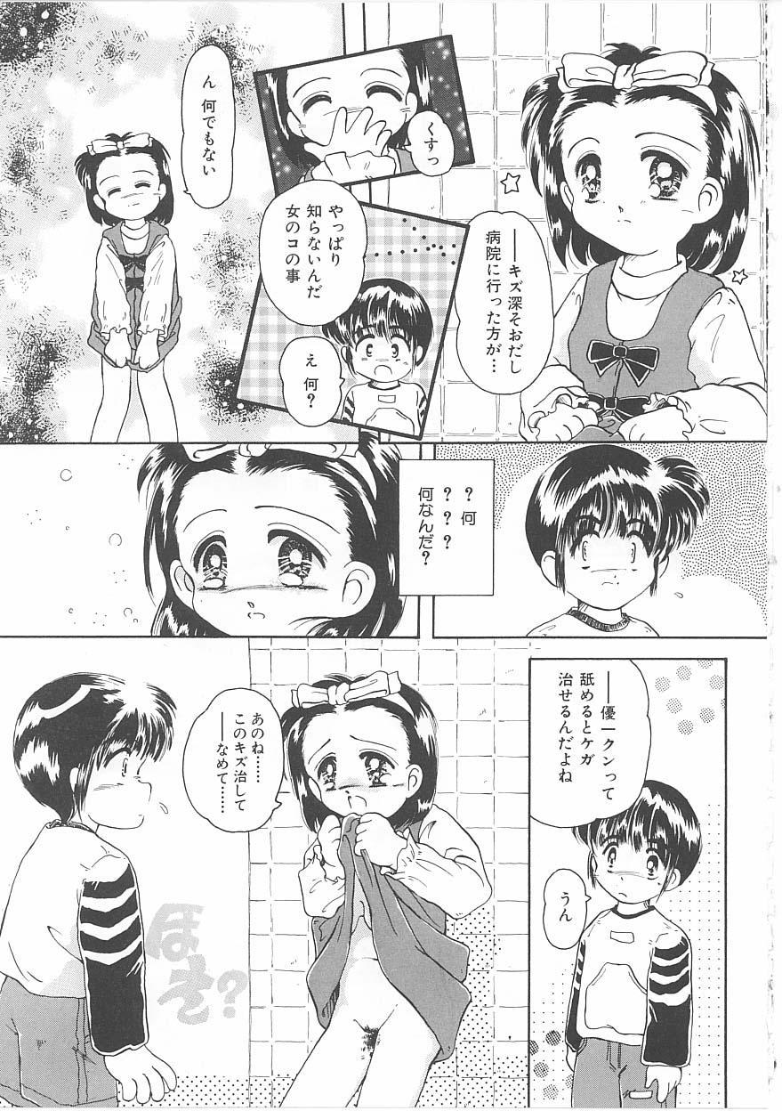 Okosama Jikan Wari 114