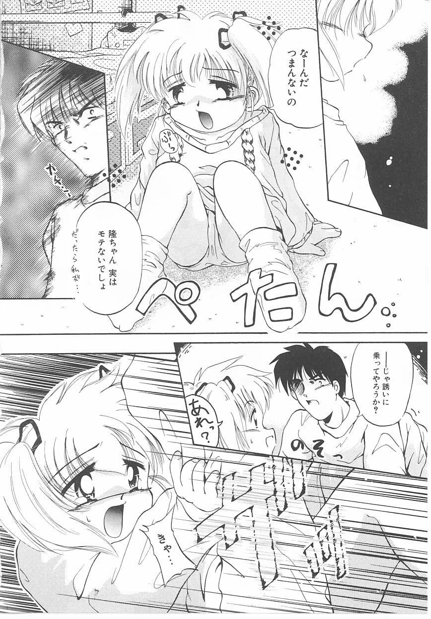 Okosama Jikan Wari 11