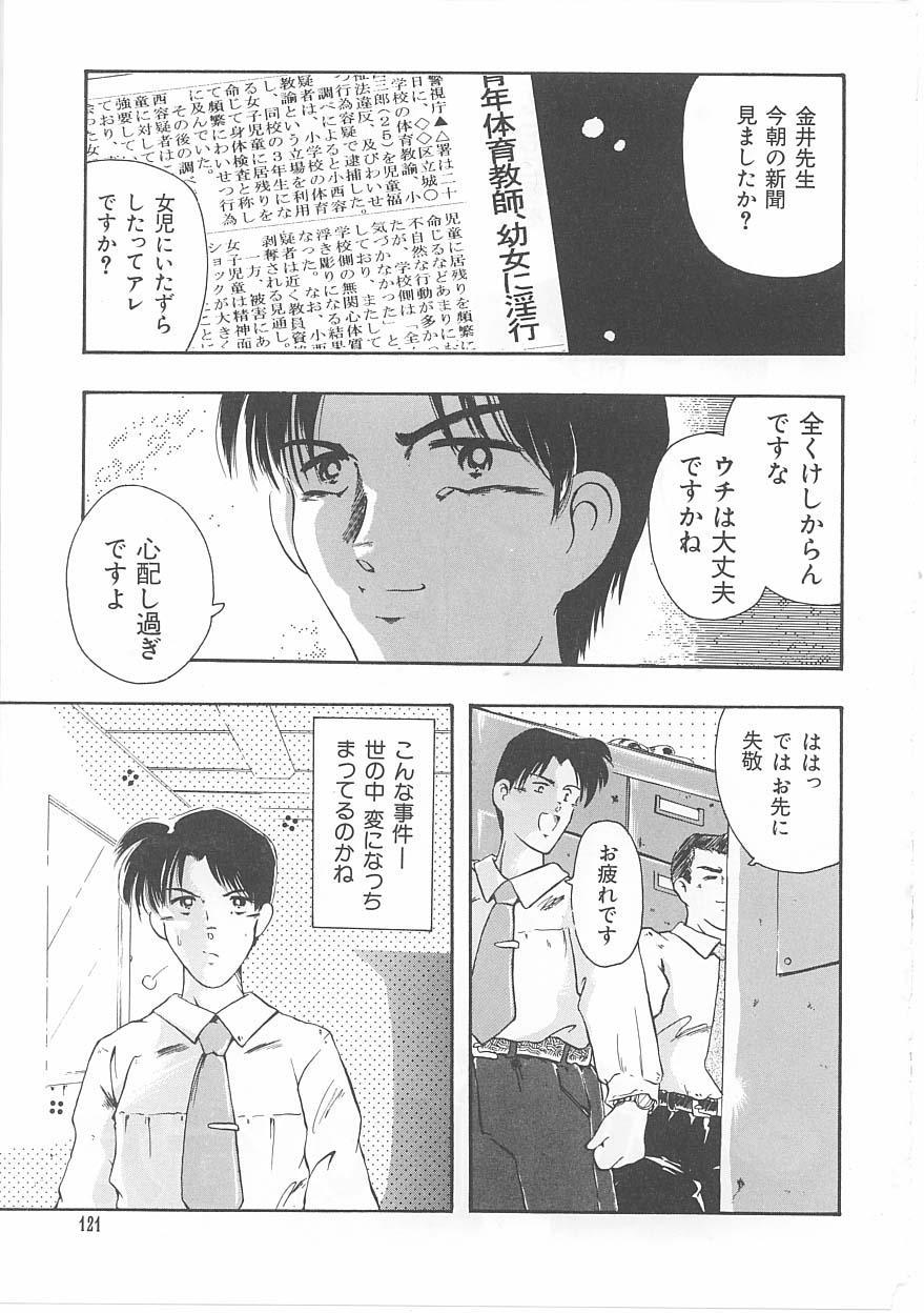 Okosama Jikan Wari 120