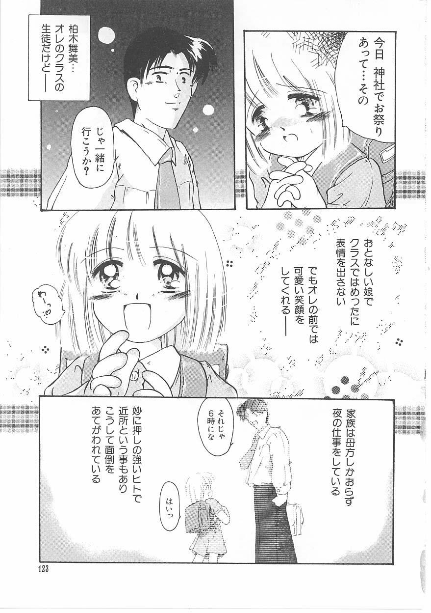 Okosama Jikan Wari 122