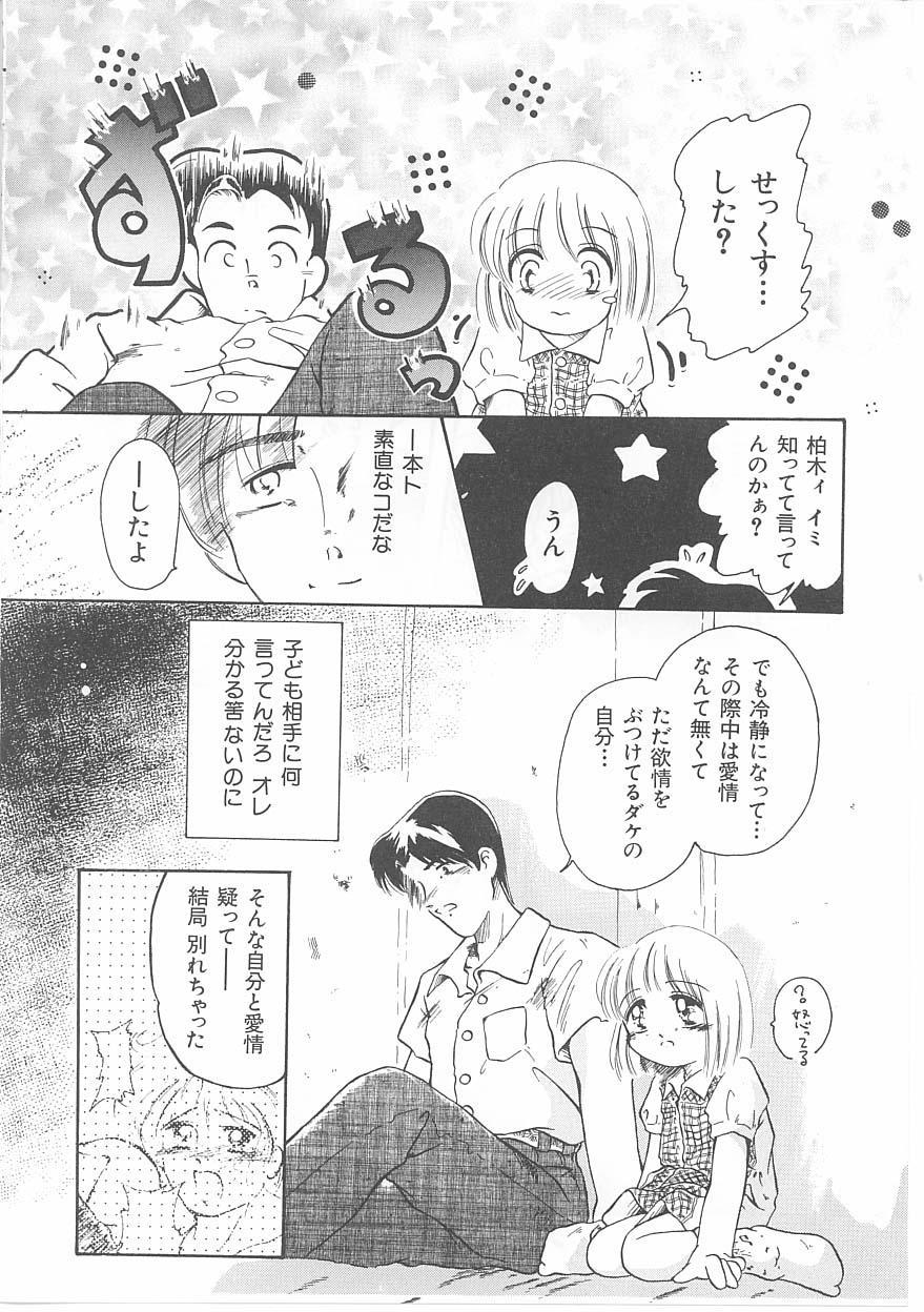 Okosama Jikan Wari 127