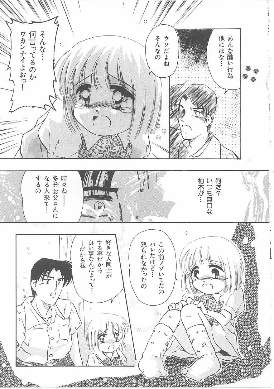 Okosama Jikan Wari 128