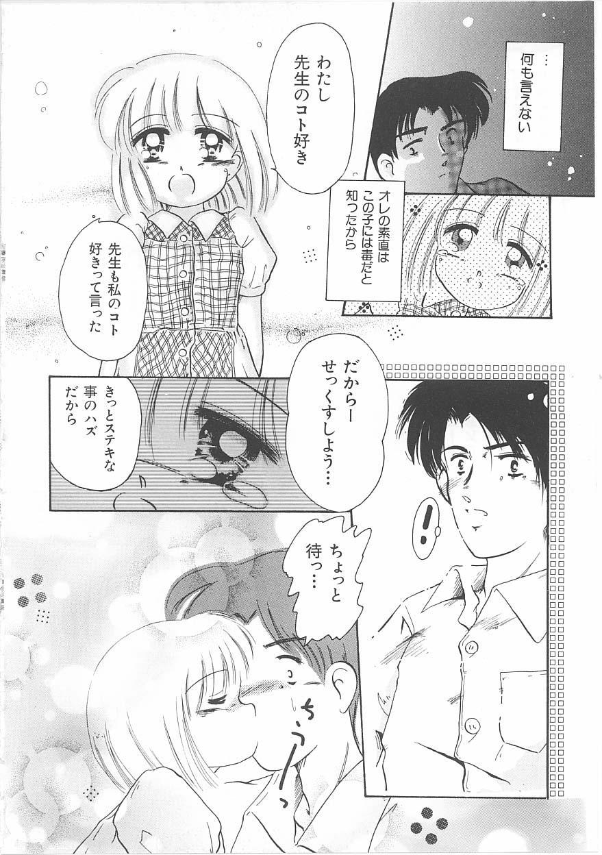 Okosama Jikan Wari 129