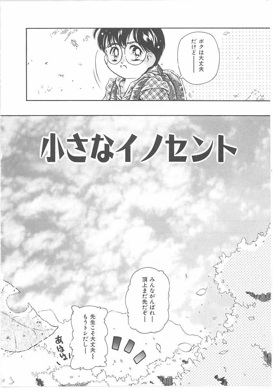 Okosama Jikan Wari 137