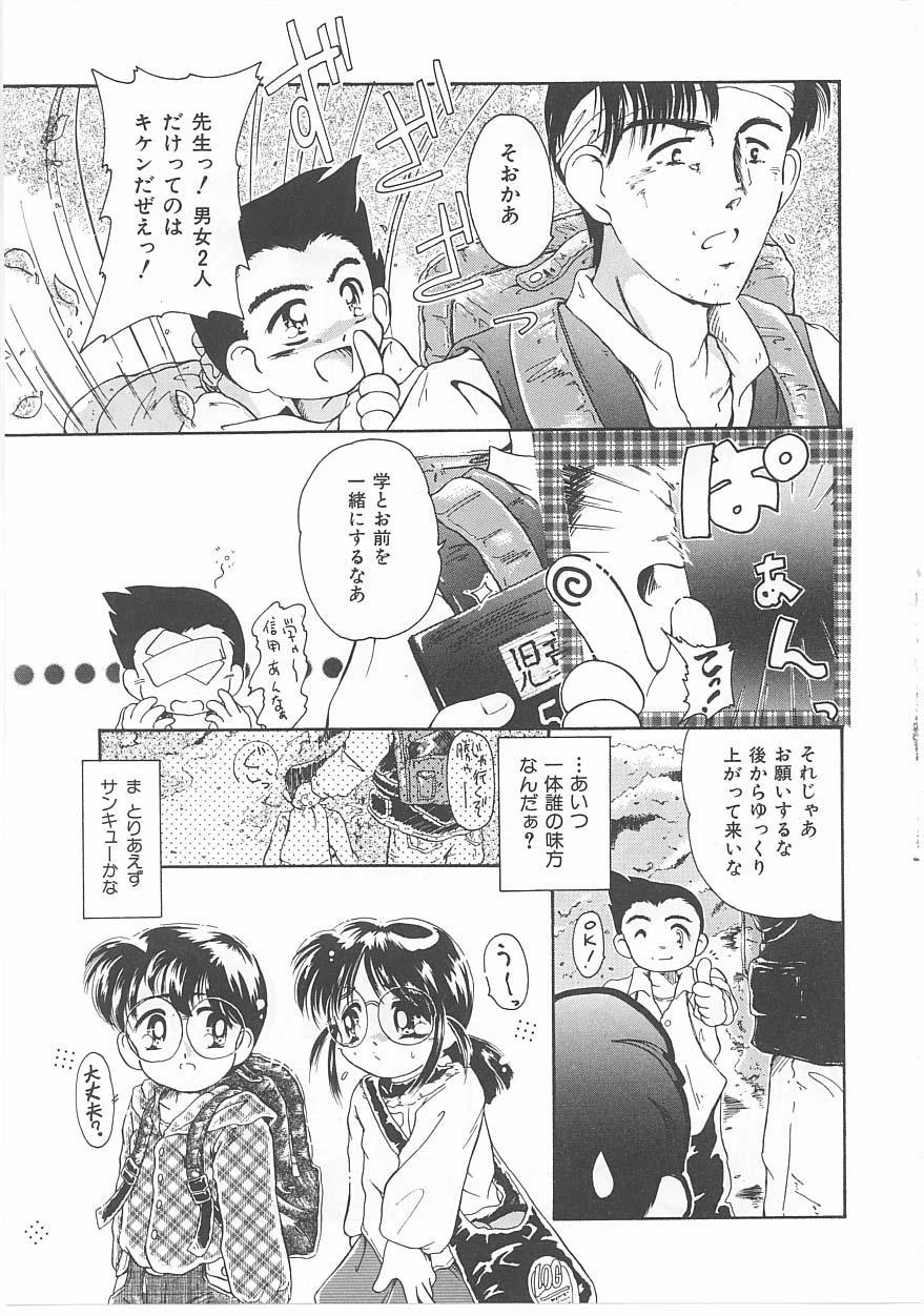 Okosama Jikan Wari 140