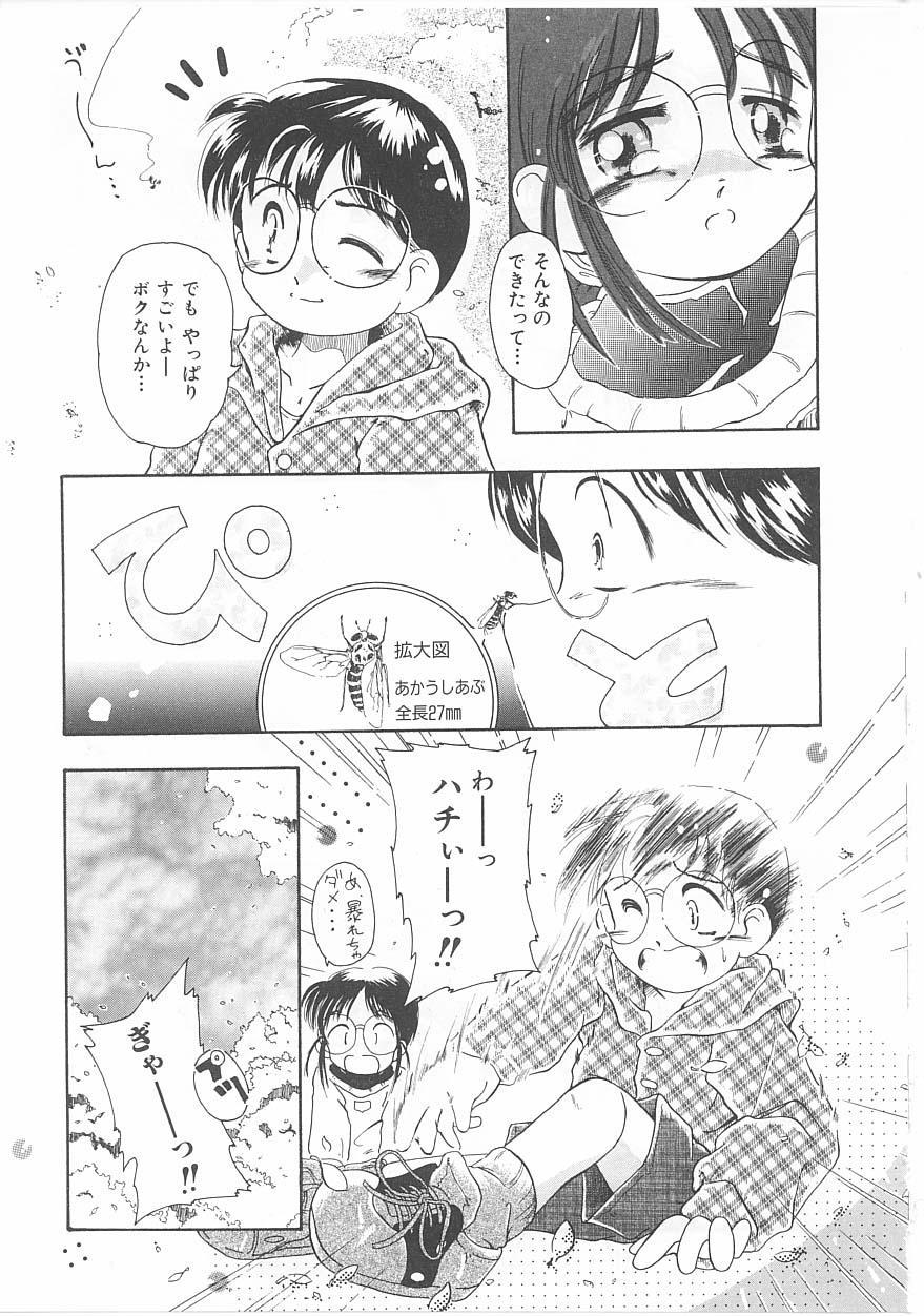Okosama Jikan Wari 142