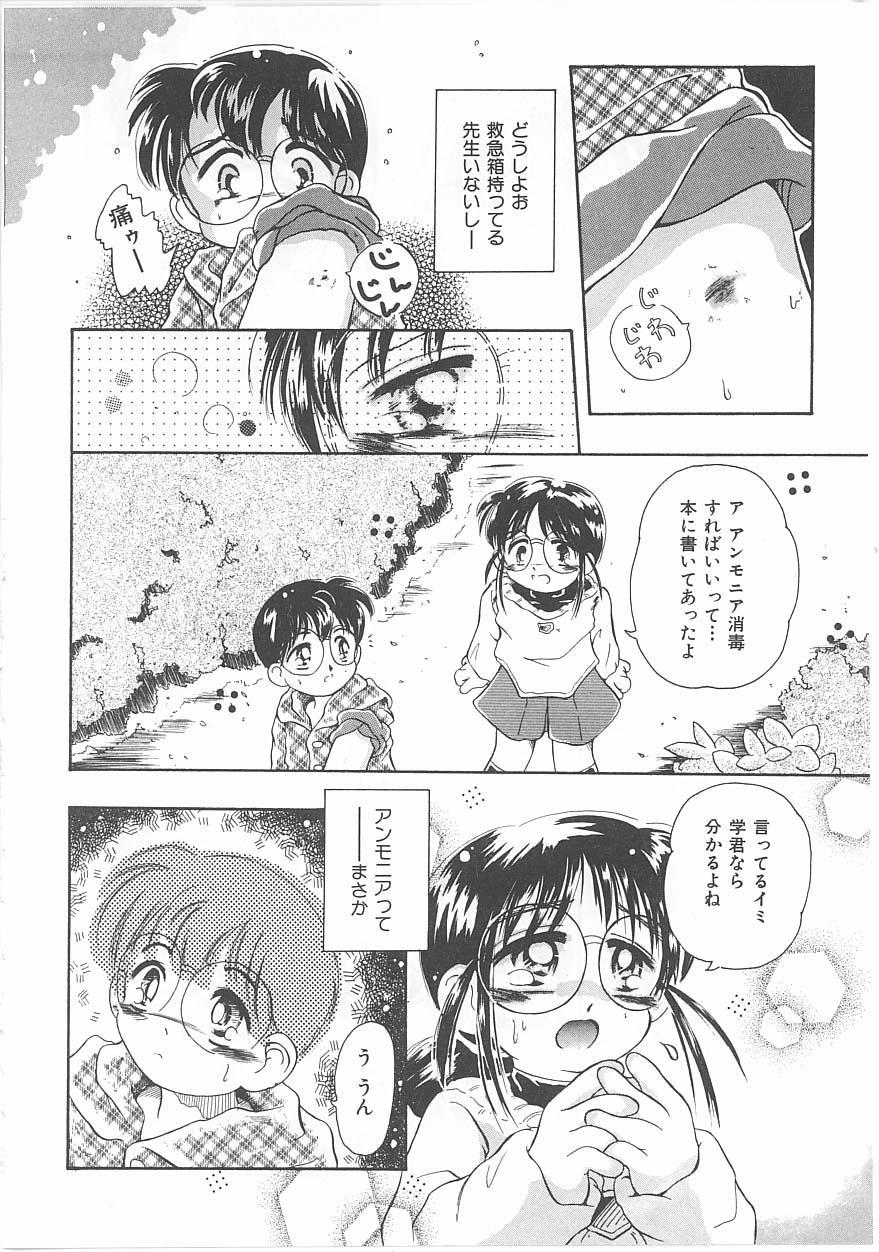 Okosama Jikan Wari 143