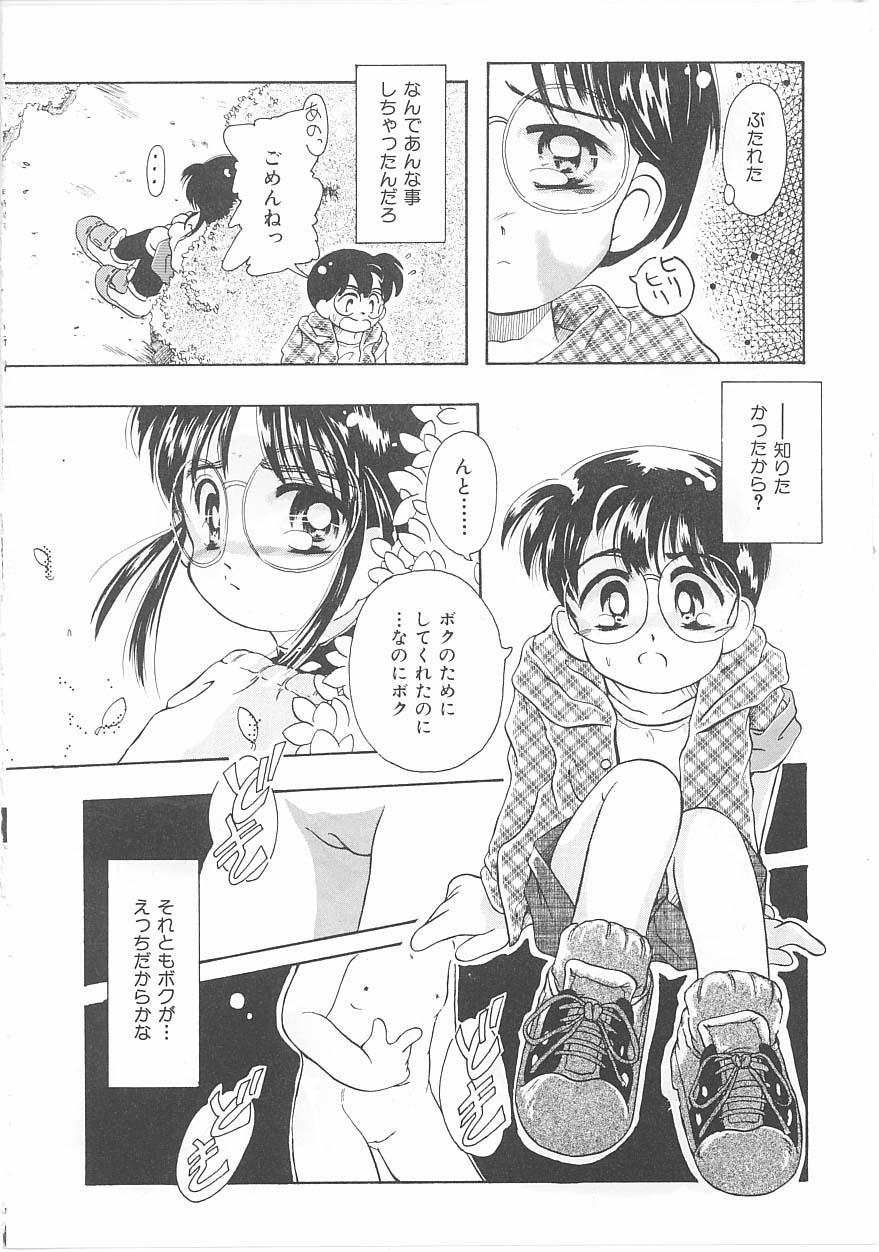 Okosama Jikan Wari 149