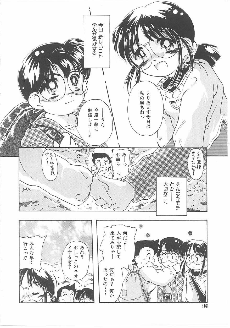 Okosama Jikan Wari 151