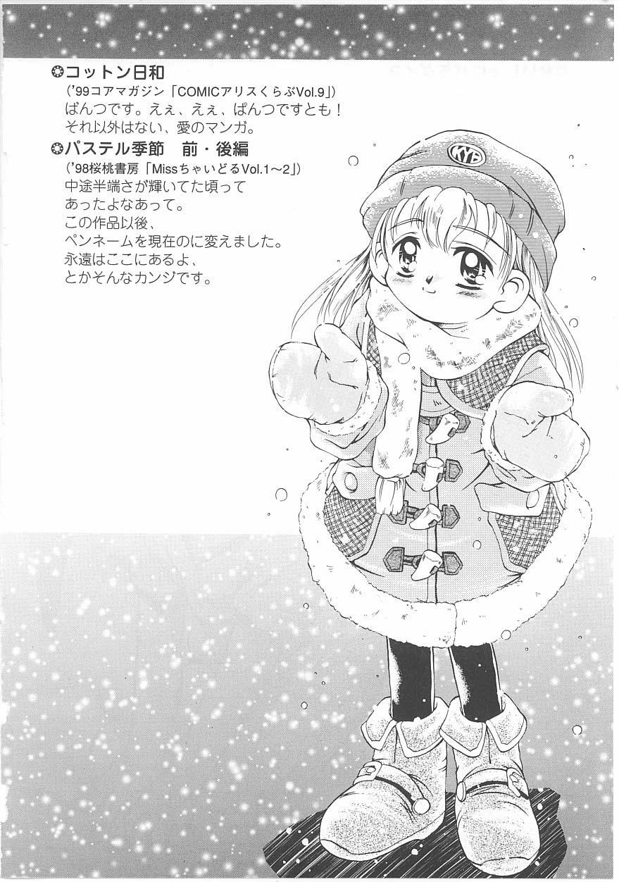 Okosama Jikan Wari 153