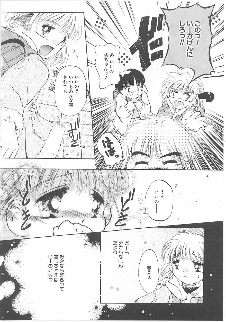 Okosama Jikan Wari 155
