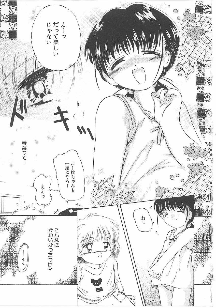 Okosama Jikan Wari 158