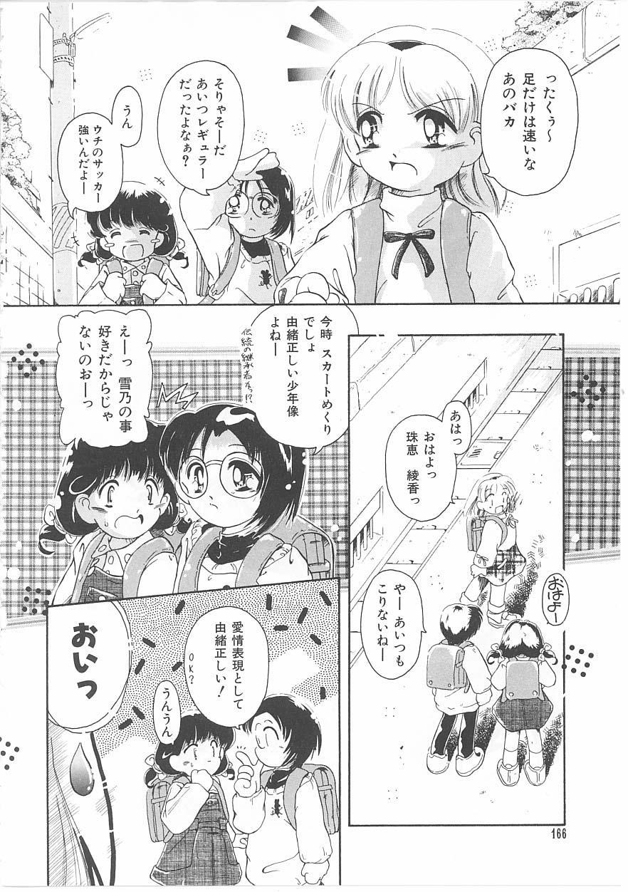 Okosama Jikan Wari 165